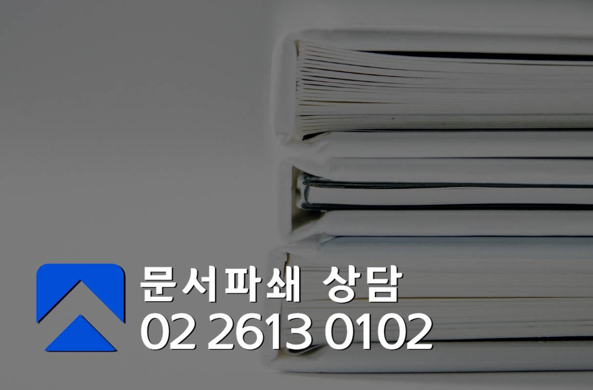 보안문서파쇄 업체