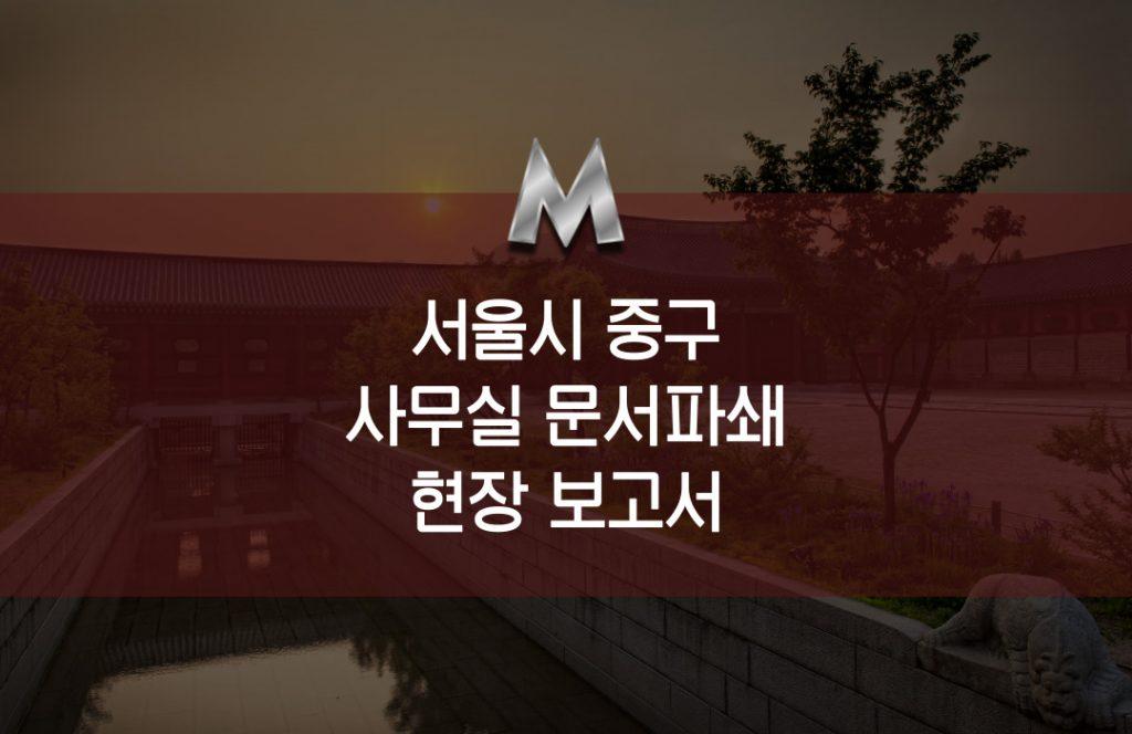 서울 문서파쇄