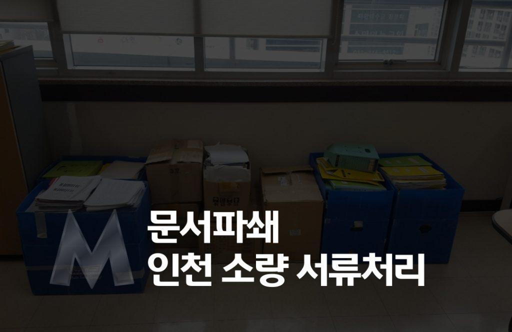 인천 문서파쇄