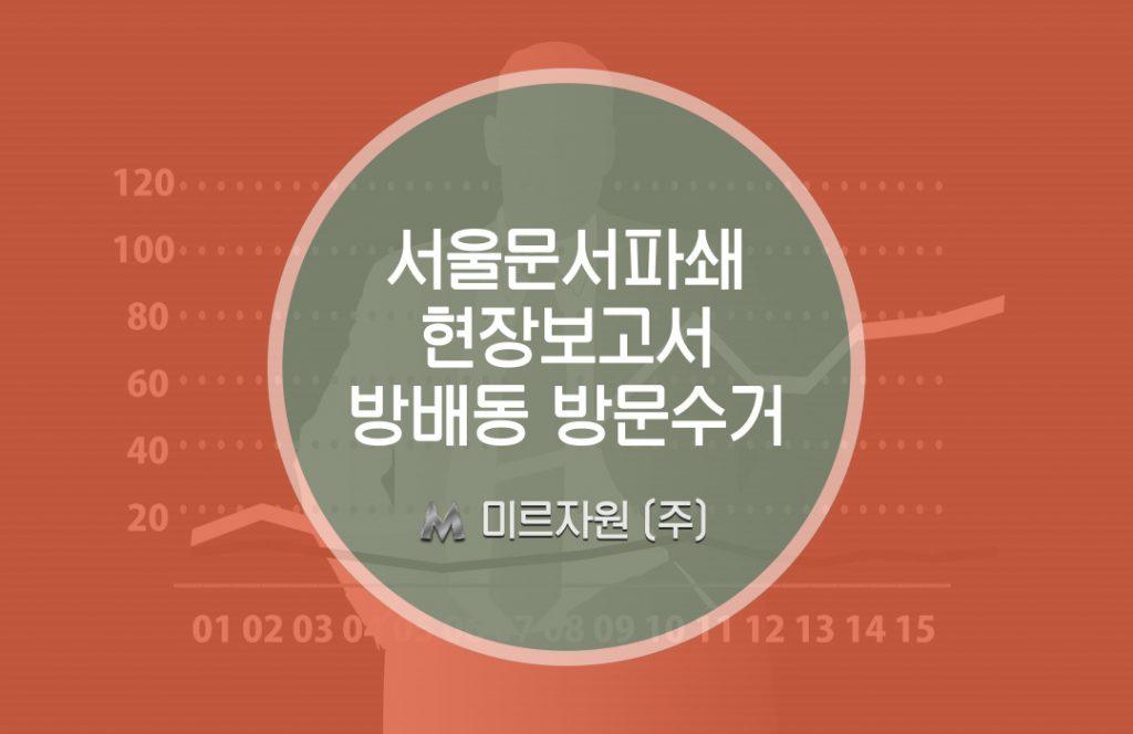 서울시 문서파쇄 방배동