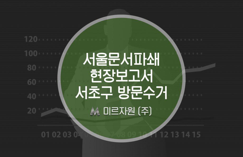 서울시 문서파쇄