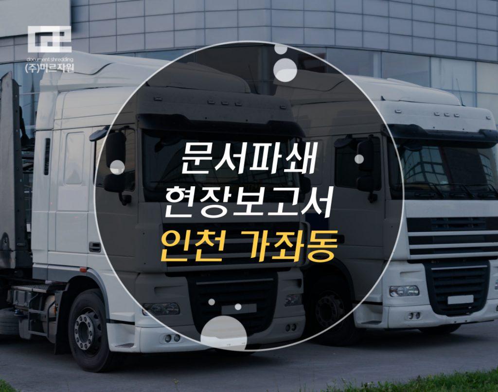 인천광역시 문서파쇄