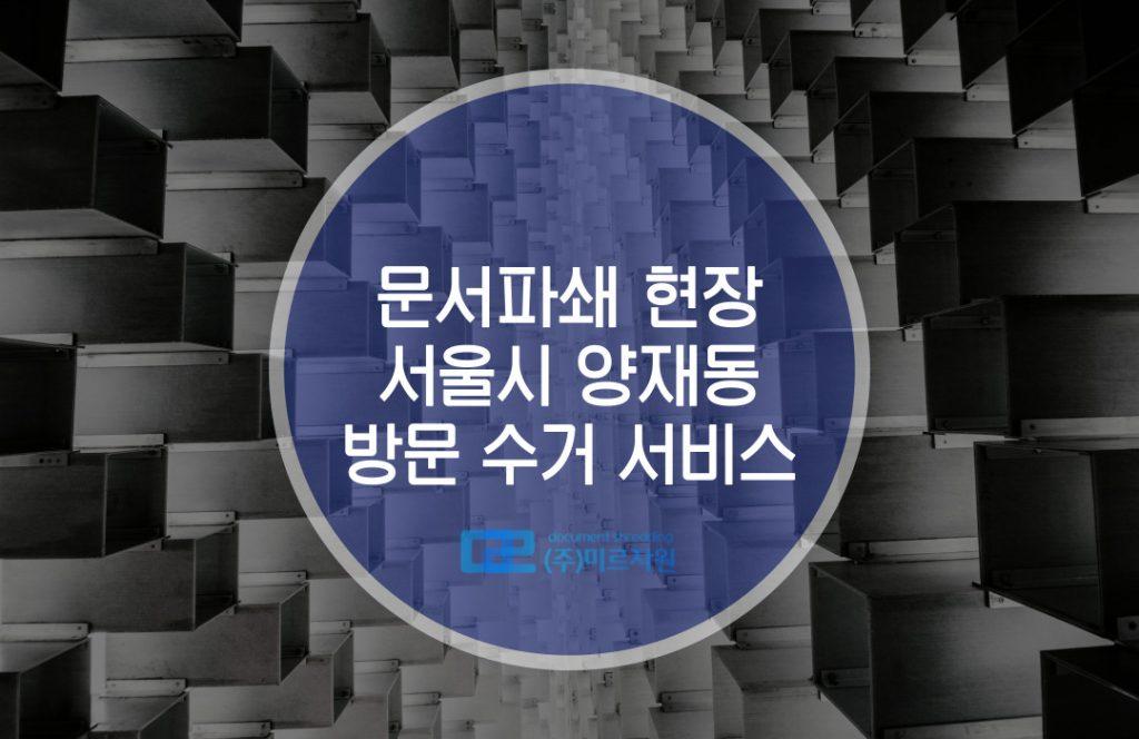 서울 양재동 문서파쇄