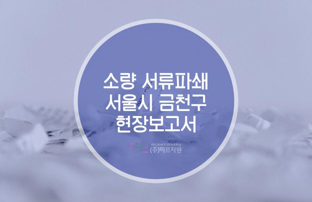 문서파쇄 서울 금천구