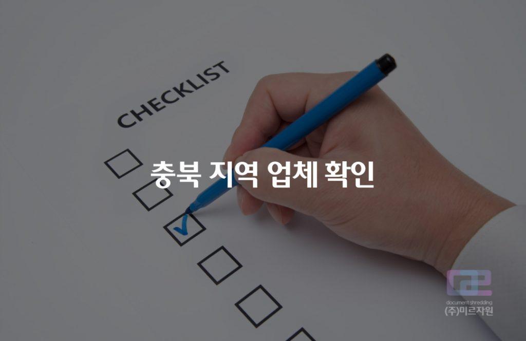충북 천안시 문서파쇄